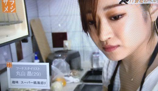 丸山晶 (サラメシのフードスタイリスト)プロフ、IT会社きっかけや料理の腕前、かわいさで社員に好影響!?