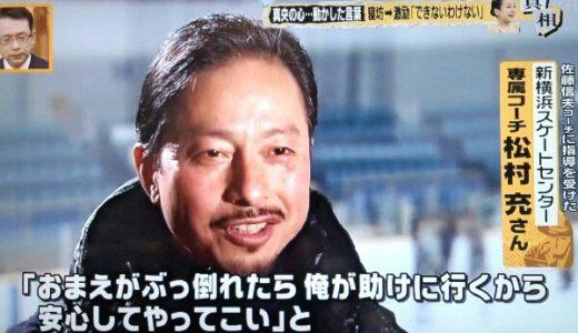 松村充(サラメシのフィギュアスケートコーチ)プロフ・経歴が凄い!?佐藤信夫指導で初トリプルも!?