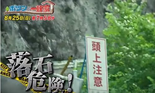 長野県のぽつんと一軒家はどこ?住人は誰でどのような職業や人生ドラマが?