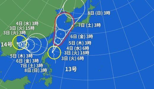 台風14号発生、名前も進路(Uターン?)も意外や「カジキ」?名前の付け方や今後の予想は?