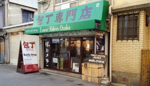 サラメシの大阪の包丁専門店は「タワーナイブズ」?場所、品ぞろえ・価格、対応や評判がやばい!?