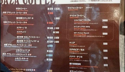 """究極のコーヒー""""ゲイシャ(パナマ)が日本のサザコーヒーで飲める!?【世界は欲しいものであふれてる】"""