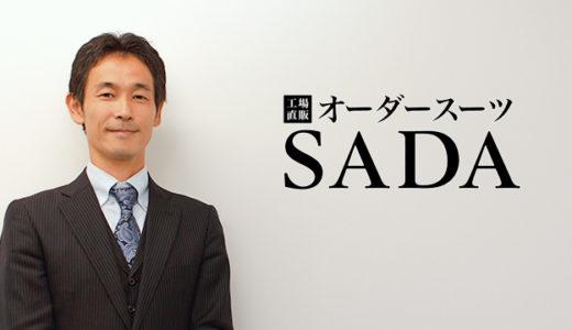 佐田展隆 (SADA)スーツで登山・wiki経歴が凄い!?本の売り上げ・年収もアップか?【カンブリア宮殿】