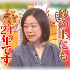 和田朱美(砂時計/マツコの知らない世界)プロフや結婚は!?お店の場所・評判は?