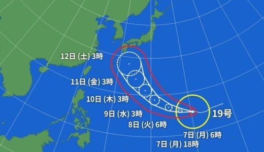 台風19号の進路やいつ来る?今年最強勢力で三連休に影響!?