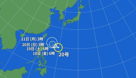 台風20号発生、名前は「ノグリー」!?進路や名前の付け方や今後の予想は?