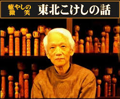 高橋五郎(こけし専門家/所さん大変)wiki風プロフは?場所・商品、評判、なぜこけし第三次ブーム?