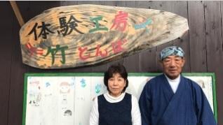 長崎県平戸島の竹とんぼ、元船長の体験工房の場所・経緯や評判は?【人生の楽園】