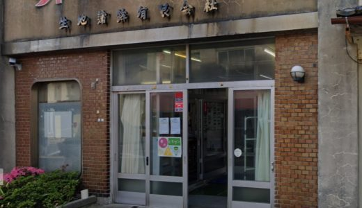 サラメシの富山県黒部市の老舗かまぼこ店は生地蒲鉾!?場所や評判は!?