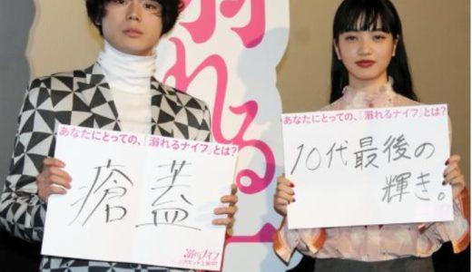 小松菜奈&菅田将暉の熱愛はダブル主演映画「糸」で運命つながる?
