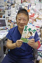 高橋義男(医師)のプロフ・経歴の凄さが漫画に!?【逆転人生】