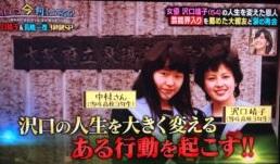 中村順子、親友の沢口靖子の活躍への想いや今、現在は?【あいつ今何してる?】