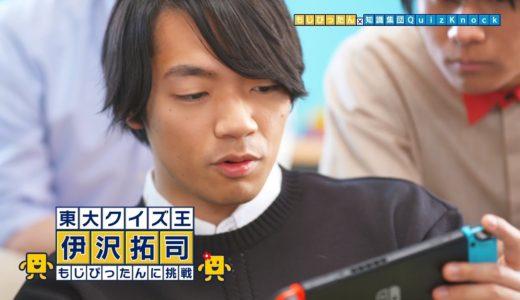 伊沢拓司のプロフィールや経歴が凄い!?【クイズ!あなたは小学5年生より賢いの?】