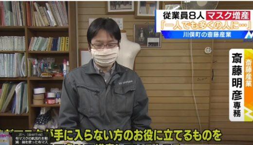 サラメシのマスクの絹織物工房(福島県川俣町)は斎藤産業?場所や評判・通販は?
