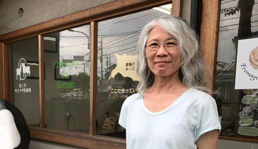鶴見和子(東京青梅・チーズ)の場所・商品や評判は?!?【人生の楽園】