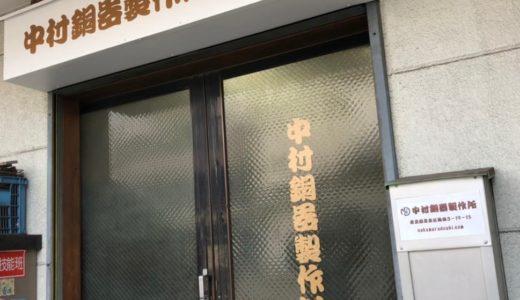 サラメシの東京・足立区の銅鍋製作所は中村銅器製作所!?場所や評判は!?