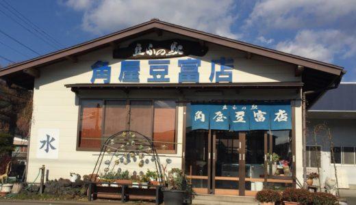 サラメシの富士山麓の湧き水でつくる豆腐店は角屋豆富店!?場所や評判は!?