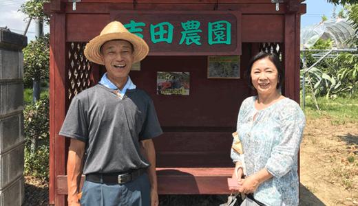 吉田克之さんはなぜ埼玉・吉身町で吉田農園を始めたの!?今後は地域未来への貢献も!?【人生の楽園】