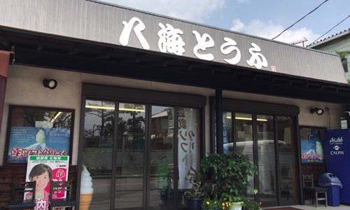 サラメシの富士山麓の湧き水でつくる豆腐店は八海豆腐店!?場所や評判は!?