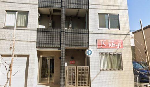 カージル(サラメシの東京・墨田区のイベント会社)場所や事業内容や評判は!?