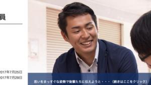 勝山恵一(ハッシャダイ)プロフ・経歴・昔の写真が凄い!?【ガイアの夜明け】