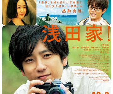 二宮和也さん「浅田家」で邦画初の快挙!?第36回ワルシャワ国際映画祭