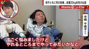 寺嶋千恵子さん命の危険がある妊娠・出産!?その時夫(旦那)は!?(逆転人生)