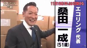 桑田一成(エコリング)プロフ・経歴や年収がすごい!?【カンブリア宮殿】