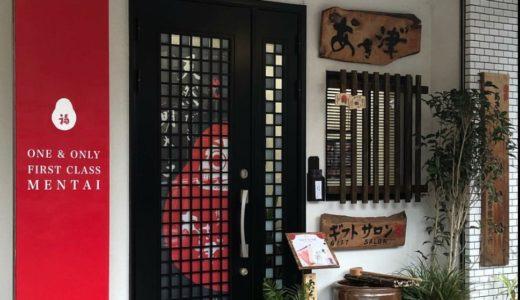 サラメシの辛子明太子のお店あき津゛購入場所・値段・通販や評判は?