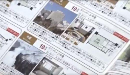 ガイアの夜明けの10万円のバブル物件のリゾートマンションはどこ?ほんとにお買い得なの?