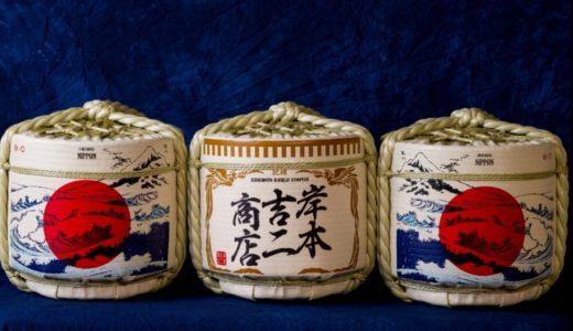 岸本吉二商店(サラメシの尼崎の菰樽(こもだる)製造)場所や菰樽のはじまりなどは!?
