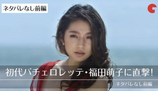 福田萌子(初代バチェロレッテ美女)プロフかわいいがカップや彼氏・結婚は?【アウト×デラックス】