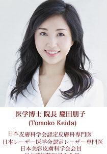 慶田朋子(けいだともこ/美容医療) キレイだがプロフ・経歴(年齢)や結婚・旦那(画像)は?【ほんまでっかTV】
