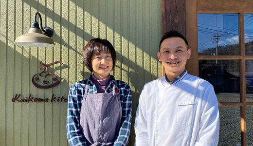 Kaikoma kitchen(カイコマ キッチン/山梨県北杜市)場所・メニューや口コミ評判は?【人生の楽園】