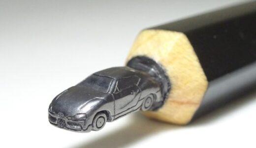 鉛筆でスープラの新車でなく芯車?鉛筆彫刻人シロイさんの技がスゴイがきっかけは?