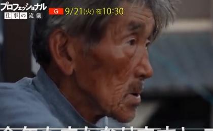 上野敏夫のプロフ経歴家族や年収は?交通誘導警備のスゴ技・エリアはどこ?【プロフェッショナル】