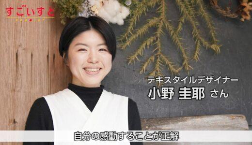 小野圭耶(かや)のプロフ・経歴(年齢)は?結婚した夫(旦那)とのきっかけや職業は?(趣味どきっ!播州織デザイナー)